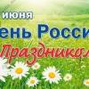 Поздравляем С ДНЕМ РОССИИ!!!