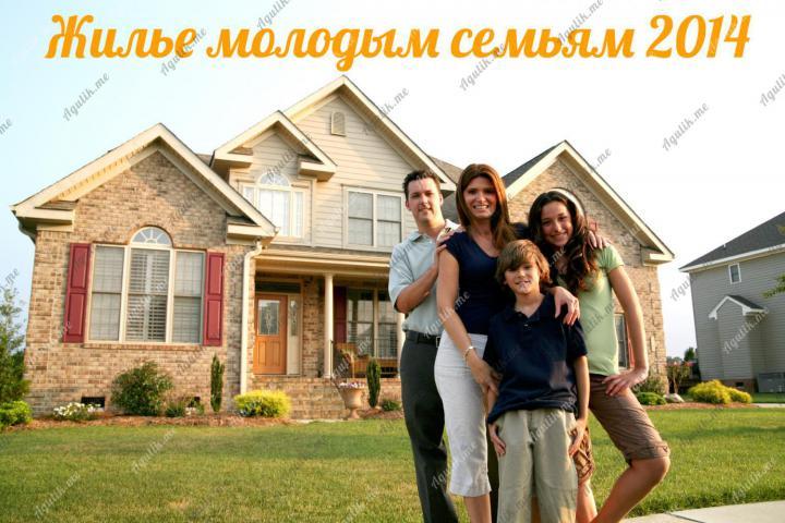 Жилье молодым семьям 2014